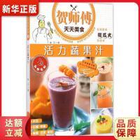 贺师傅天天美食:活力蔬果汁 加贝 9787544752688 译林出版社