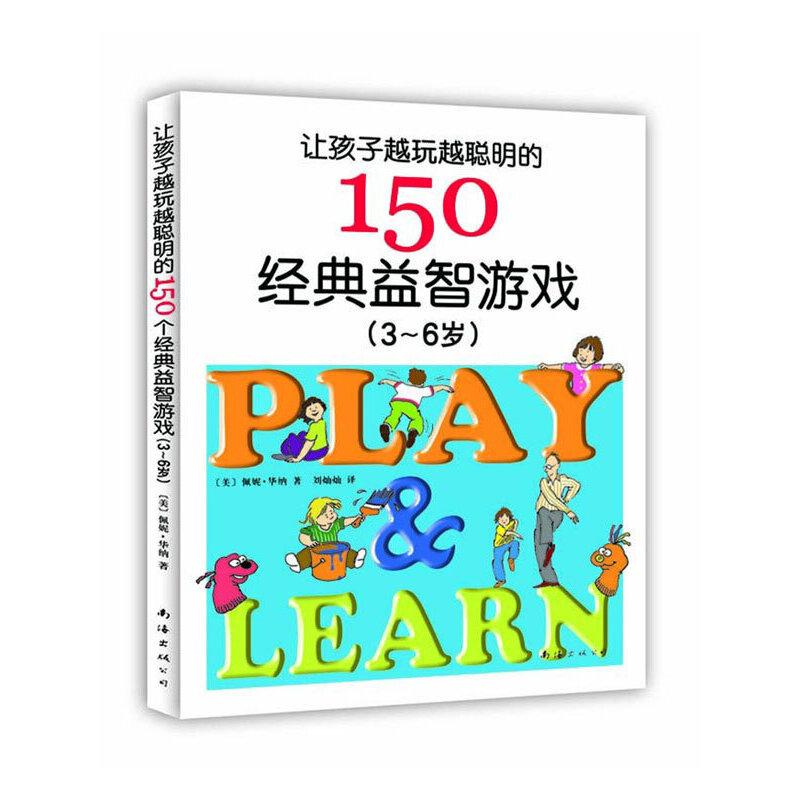 让孩子越玩越聪明的150个经典益智游戏(3~6岁)(全面提升孩子的身体素质、认知能力、语言能力、心理素质、社交技能、情绪管理能力!)(爱心树童书出品)