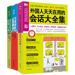 看一眼就懂,有效的英语学习秘籍!(单词+会话+句型 全三册)