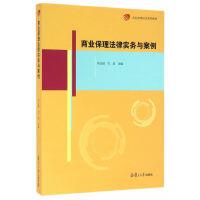 商业保理培训系列教材:商业保理法律实务与案例