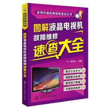 书籍液晶彩色电视机维修从入门到精通家用电器彩电常见故障检测电路图