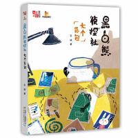 现货 《儿童文学》童书馆:大拇指原创――黑白熊侦探社(七个背包)全彩特别版