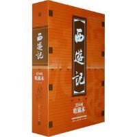 西游��B�h��收藏本(共20�裕�9787532281732上海人民美�g出版社�浅卸� 著;�光�【特�r活�印�