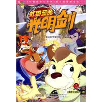 虹猫蓝兔光明剑 3贺梦凡安徽少年儿童出版社9787539742021
