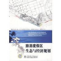 滨海旅游度假区生态与经济规划