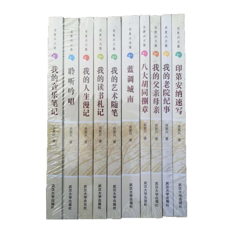 肖复兴文集(共十卷) 肖复兴文集(套装共10卷)
