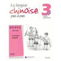 轻松学中文 练习册 3 法文版 马亚敏 李欣颖 9787561933930 北京语言大学出版社