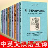 世界十大名著套装 中英文10册欧・亨利短篇小说精选/莎士比亚/福尔摩斯/海明威等中文版+英文版对照英汉互译双语图书正版
