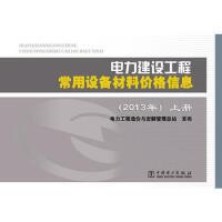【二手旧书9成新】电力建设工程常用设备材料价格信息(2013年)(套装共2册)-电力工程造价与定额管理总站著-9787