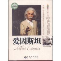 爱因斯坦 图解天下名人 7-15岁中小学生课外阅读