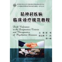 正版包邮 精神科疾病临床诊疗规范教程 郝伟 北京医科大学出版社 9787811166439