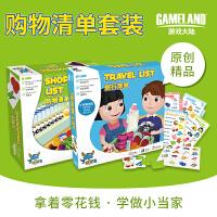 儿童桌游 购物清单 记忆配对简单算术亲子游戏