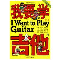 【正版现货】我要学吉他(小学生版)(单书版) 刘传,风华艺校 9787103032688 人民音乐出版社