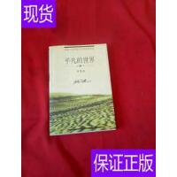 [二手旧书9成新]平凡的世界(第1部) .一版一印如图 /路遥著 华?