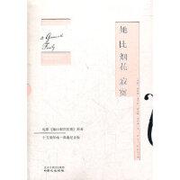 【二手原版9成新】《她比烟花寂寞》(同名电影原著,十五周年典藏纪念版),(英国)希拉里・杜普蕾 尔斯・杜普蕾,北京日报