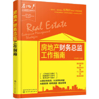 房地产财务总监工作指南 齐国颜 化学工业出版社 9787122293671