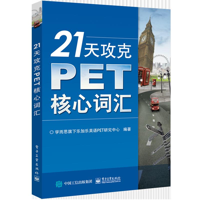 21天攻克PET核心词汇(双色)学而思旗下乐加乐英语研究中心全力打造,KET/PET考试状元必看词汇宝典,背单词练听力两不误