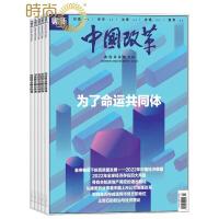 中国改革 2018年全年杂志订阅新刊预订1年共6期4月起订