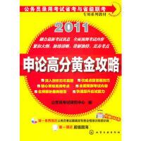 公务员录用考试省考与省级专用系列教材--申论高分黄金攻略(附光盘) 9787122100504
