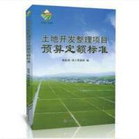 土地开发整理项目预算定额标准 2012年版 财政部、国土资源部 编