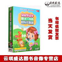 正版 宝宝学识字汉字幼儿童歌曲唐诗三百首儿歌早教DVD光盘碟片