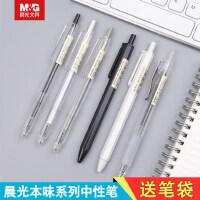 晨光简约全针管中性笔 本味生活系列 中性笔 黑色按动式水笔 学生中性水笔签字笔考试笔0.35mm 0.5mm笔芯