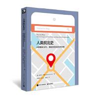 【新书店正版】人类找北史:从罗盘到GPS,导航定位的过去与未来(美)Hiawatha Bray(海华沙・布雷)电子工业