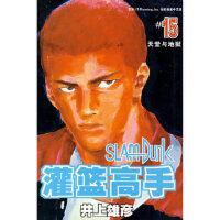 【新书店正版】灌篮高手(15)(日)井上雄彦,邹宁9787806648261长春出版社