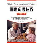 【新书店正版】医患沟通技巧(英)西尔弗曼(Silverman,J.),(加)库尔茨(Kurtz,S.),(978712