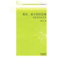 教育,春天里的发现钟发全江苏教育出版社9787534390685
