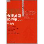 正版!剑桥美国经济史(第三卷):20世纪(经济科学译库), 恩格尔曼;高德步 9787300093956 中国人民大学