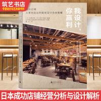 我设计你赢利 日本成功店铺经营与设计解析 服装店 餐饮店 食品店 咖啡 日本料理寿司店 室内设计书籍