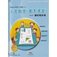 """2021新版小学数学""""第1课堂"""" 课时同步练三/3年级上册北师大版"""