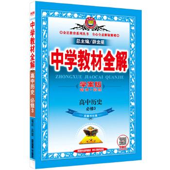 2016金星教育 中学教材全解-高中历史(必修3)(岳麓书社版)(学案版)