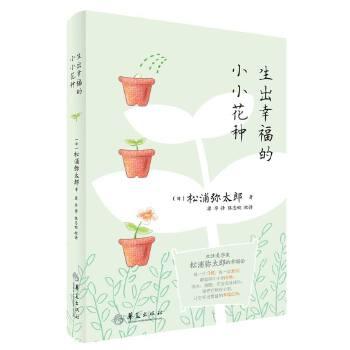 生出幸福的小小花种 (日本生活美学家松浦弥太郎的幸福论)