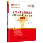 圣才教育:2019年全国大学生英语竞赛C类(本科生)应试指南(第3版)(赠视频课程电子书礼包)