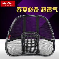 【支持礼品卡支付】YOOCAR 汽车腰靠 靠垫 夏季透气网格颗粒按摩腰靠垫 网格靠垫 2个装