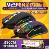 雷柏V29S电竞鼠标 游戏鼠标 有线鼠标 LOL英雄 守望先锋鼠标