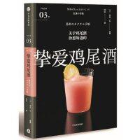 严选之味:挚爱鸡尾酒 [日]渡边一也 9787508688503 中信出版社