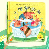 小猪爱洗澡小小聪明豆绘本儿童绘本2-3-6-8周岁幼儿童书图画书童话书籍宝宝亲子睡前早教启蒙读物幼儿园图书本故事书