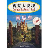 I SPY视觉大发现(第二辑,5册)