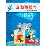俄罗斯经典益智游戏-七个小矮人系列 1-2岁(共10册)――俄罗斯畅销600万套,每个家庭都会为孩子购买的经典益智游戏书