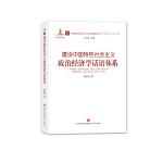 建设中国特色社会主义政治经济学话语体系