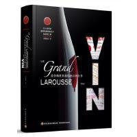 拉鲁斯世界葡萄酒百科全书