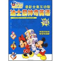 迪士尼神奇英语世图音像电子出版社,中国国际电视总公司 编世图音像电子出版社9787900158062