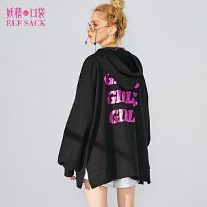 【低至1折起】妖精的口袋春秋装新款oversize开衫chic嘻哈长袖ins卫衣中长女