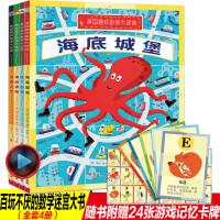 英国趣味数学大迷宫 全4册0-3-6岁幼儿童数学启蒙益智游戏书 6-8-9岁儿童专注力观察力训练大画册幼儿园数学游戏绘