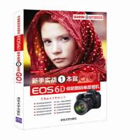 【正版当天发】佳能数码单反相机EOS 6D新手实战1本就GO! 5iphoto器材控著 9787302358671 清