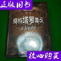[二手旧书9成新]终极塔罗奥义 /索祺 江苏文艺出版社