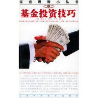 【包邮】基金投资技巧――家庭理财小丛书 辛蔚,武飞 上海科学技术出版社 9787532361014